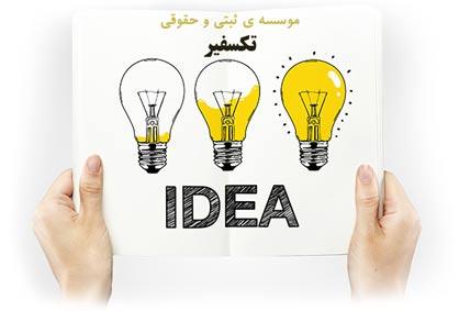 ثبت ایده