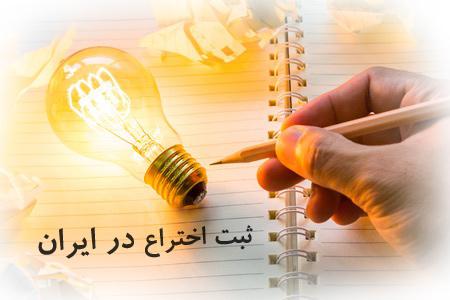 ثبت اختراع در ایران چطور صورت می گیرد؟
