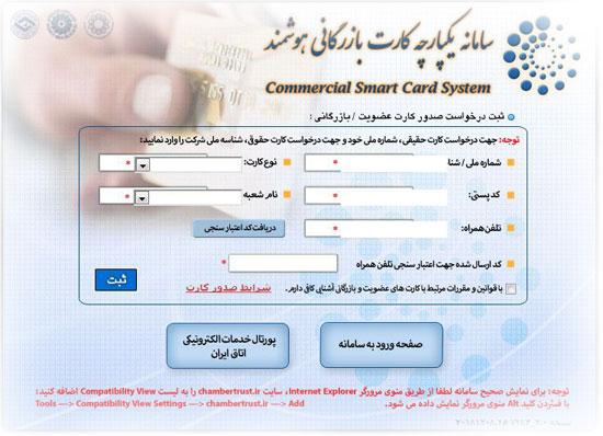 سامانه کارت بازرگانی