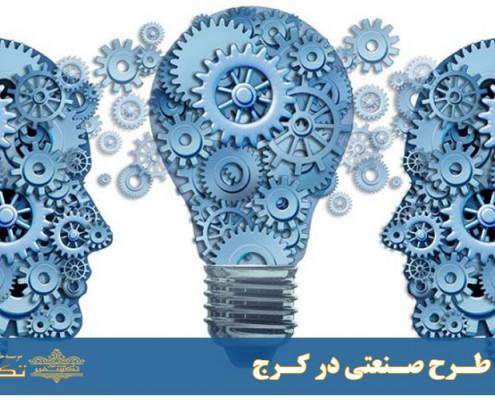 ثبت طرح صنعتی در کرج