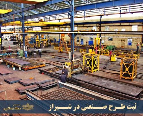 ثبت طرح صنعتی در شیراز