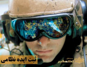 ثبت ایده نظامی