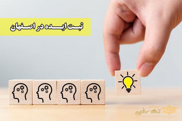 ثبت ایده در اصفهان