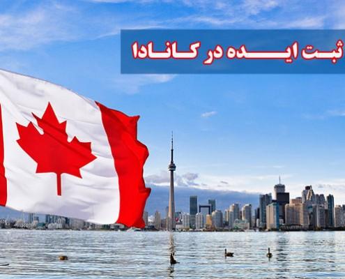 ثبت ایده در کانادا