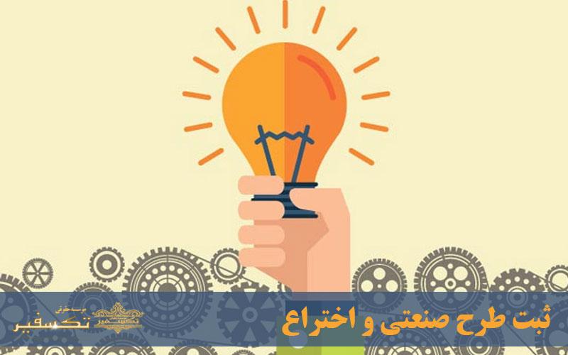 ثبت طرح صنعتی و اختراع
