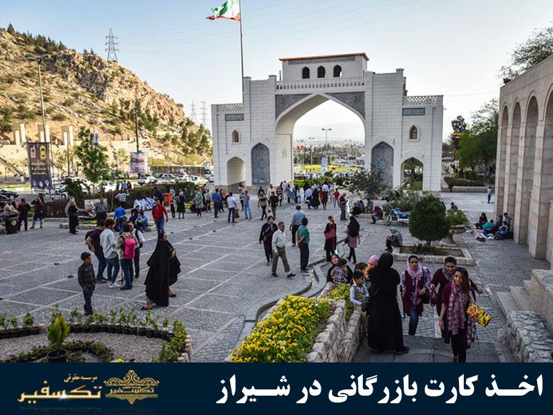اخذ کارت بازرگانی در شیراز