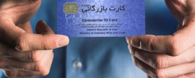 کارت بازرگانی یکبار مصرف