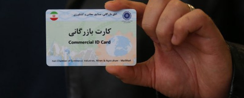 اخذ کارت بازرگانی در تبریز