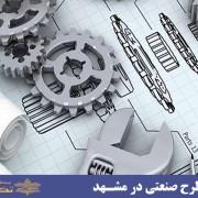 ثبت طرح صنعتی در مشهد