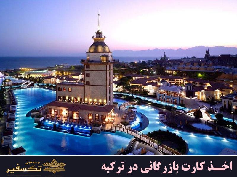 اخذ کارت بازرگانی در ترکیه