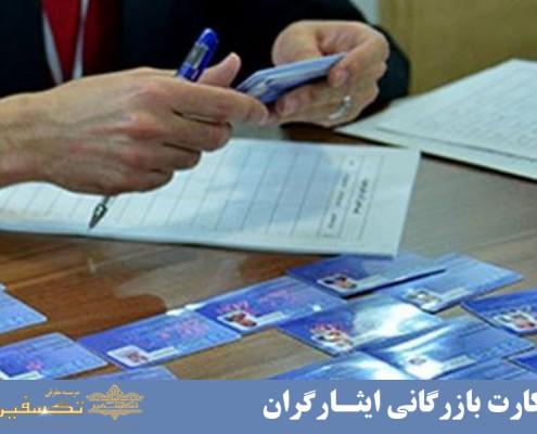 کارت بازرگانی ایثارگران