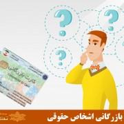 کارت بازرگانی برای اشخاص حقوقی