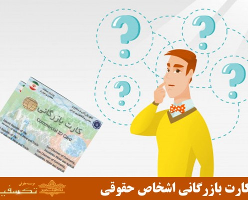 کارت بازرگانی اشخاص حقوقی